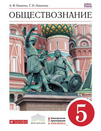 Русский язык. Русская речь. 8 класс