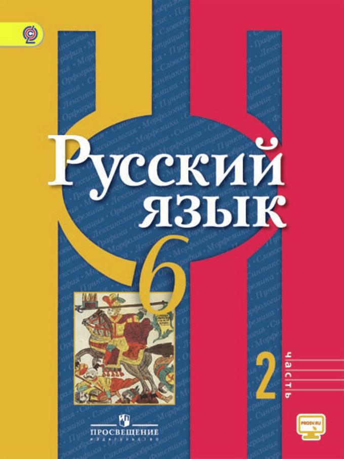 Гдз решебники по русскому языку 6 класс.