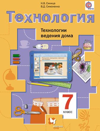 ГДЗ (решебник, ответы) Синица Технология 5 класс Симоненко