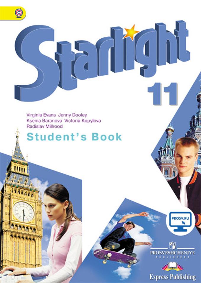 Starlight 11 класс Student book